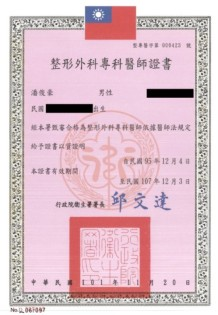 整形外科專科醫師證書-Dr.潘俊豪 WP
